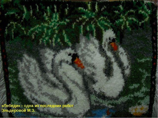 «Лебеди» - одна из последних работ Эльдеровой М.З.