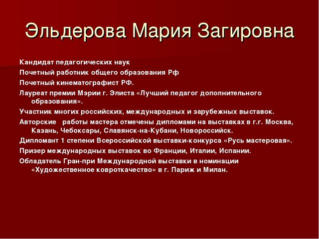 Эльдерова Мария Загировна Кандидат педагогических наук Почетный работник обще...