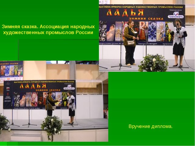 Зимняя сказка. Ассоциация народных художественных промыслов России Вручение д...