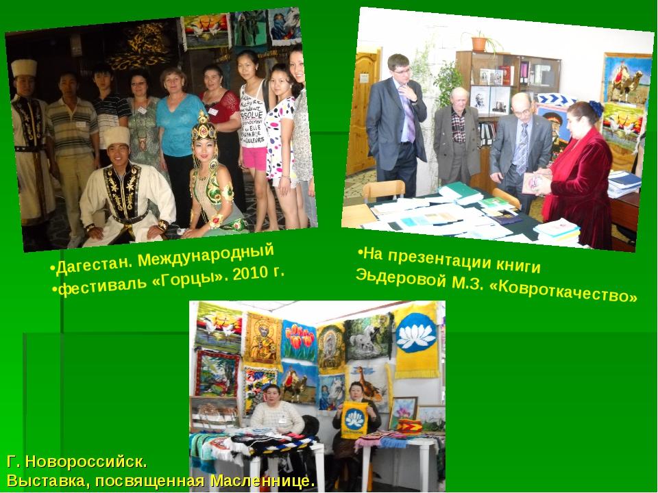 Дагестан. Международный фестиваль «Горцы». 2010 г. На презентации книги Эьдер...