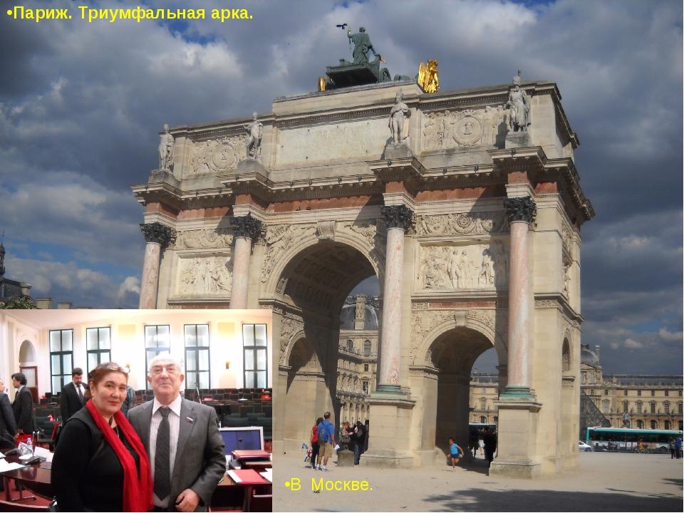 Париж. Триумфальная арка. В Москве.