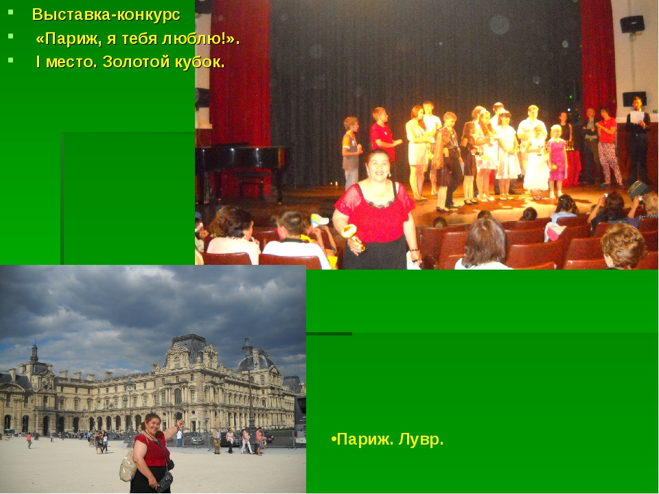 Выставка-конкурс «Париж, я тебя люблю!». I место. Золотой кубок. Париж. Лувр.