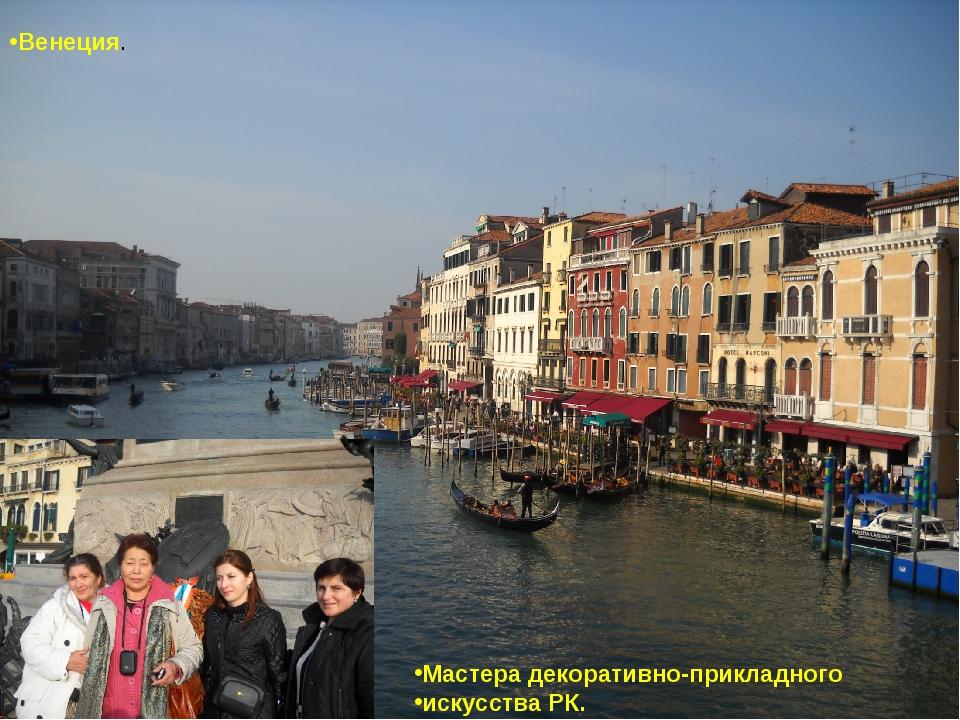 Венеция. Мастера декоративно-прикладного искусства РК.