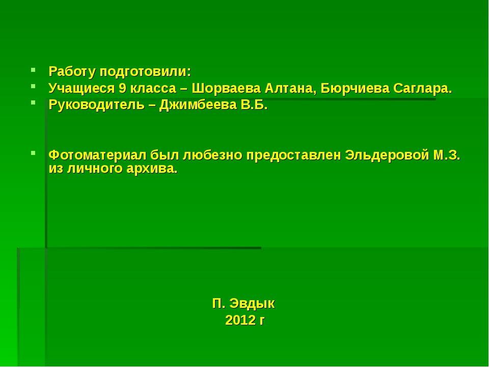Работу подготовили: Учащиеся 9 класса – Шорваева Алтана, Бюрчиева Саглара. Р...
