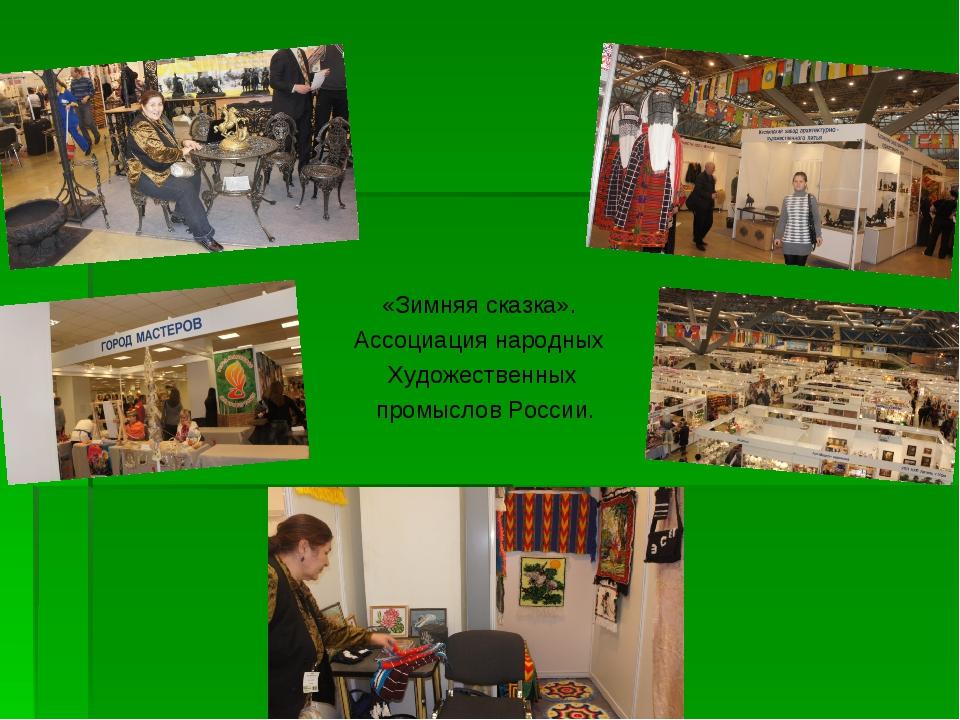 «Зимняя сказка». Ассоциация народных Художественных промыслов России.