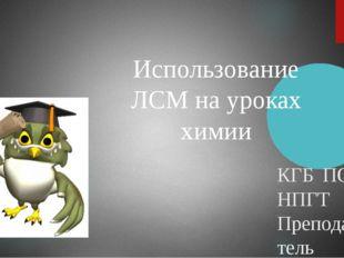 КГБ ПОУ НПГТ Преподаватель естественно-биологических дисциплин Блинова О.П. И