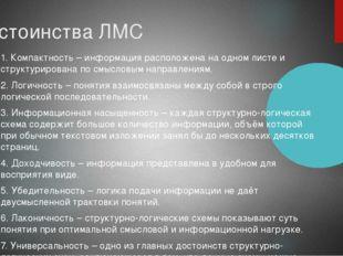 Достоинства ЛМС 1. Компактность – информация расположена на одном листе и стр