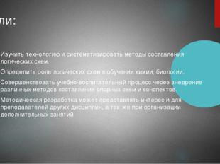 Цели: Изучить технологию и систематизировать методы составления логических сх