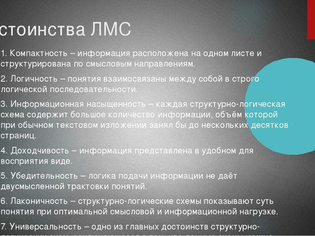 Достоинства ЛМС 1. Компактность – информация расположена на одном листе и стр...