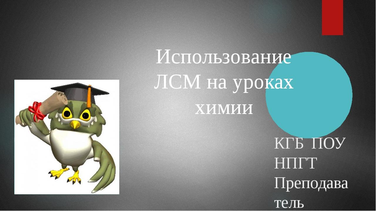 КГБ ПОУ НПГТ Преподаватель естественно-биологических дисциплин Блинова О.П. И...