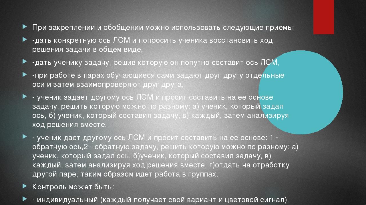При закреплении и обобщении можно использовать следующие приемы: -дать конкр...