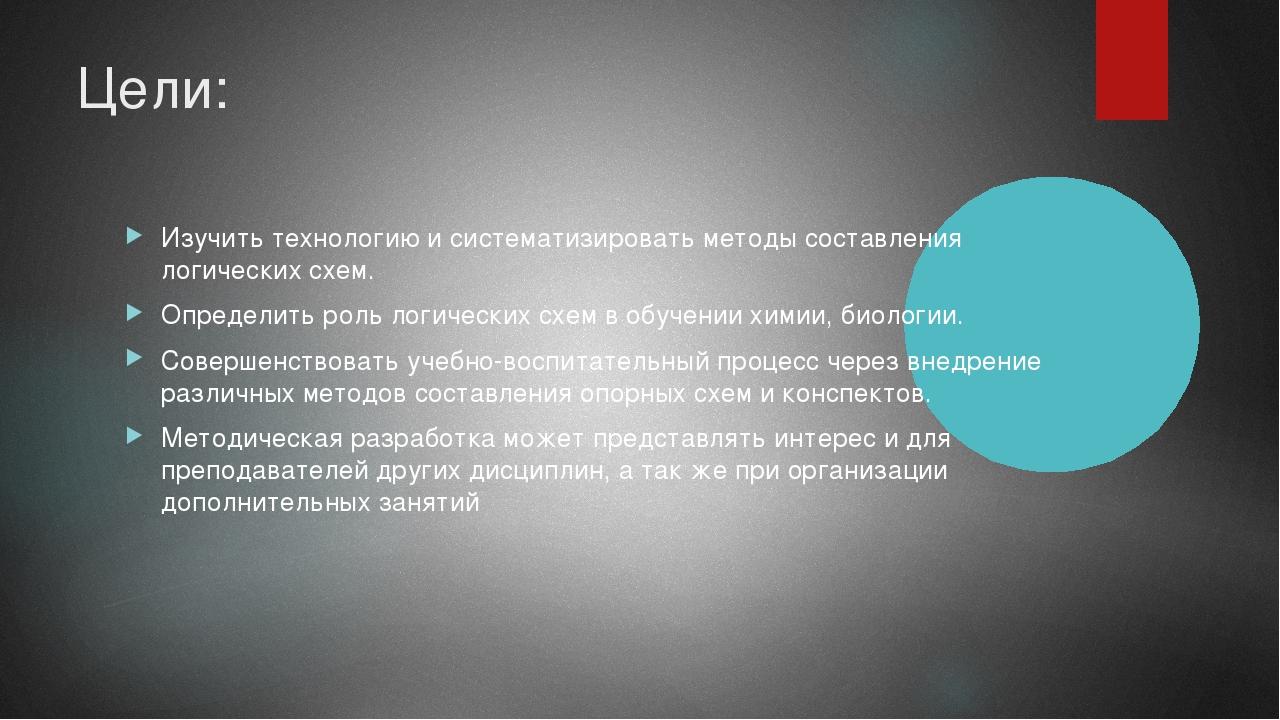 Цели: Изучить технологию и систематизировать методы составления логических сх...