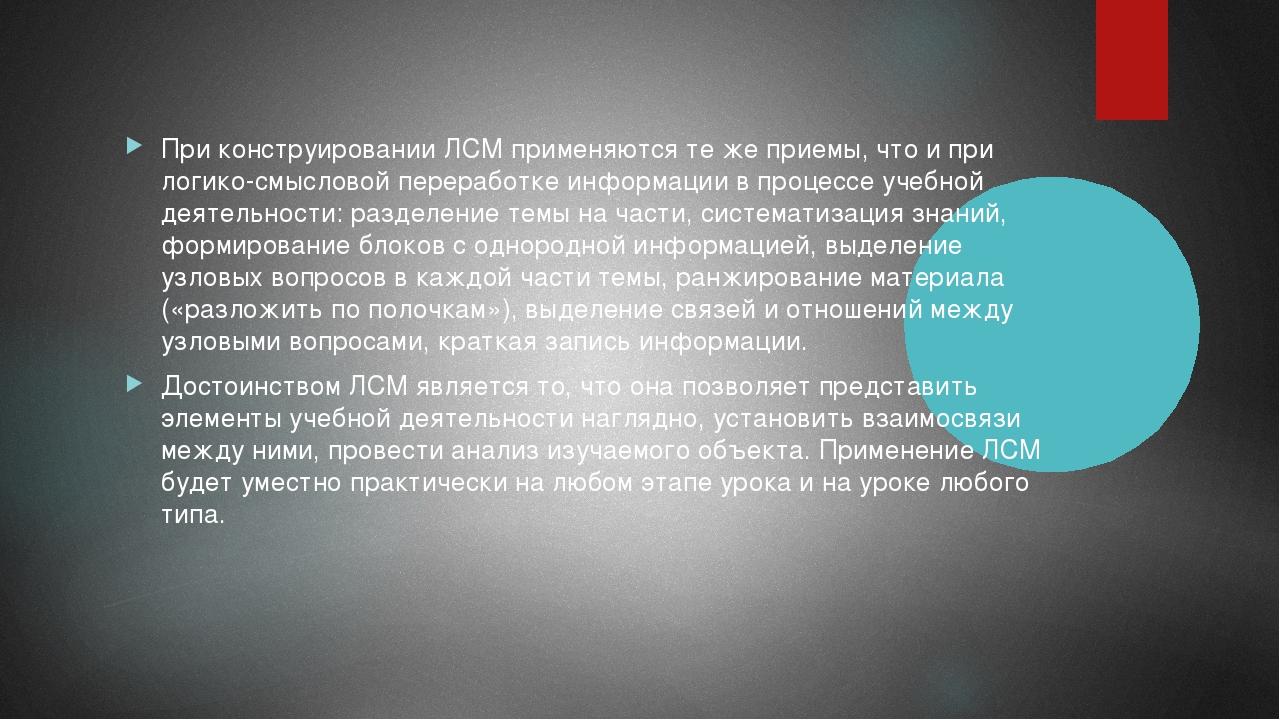 При конструировании ЛСМ применяются те же приемы, что и при логико-смысловой...