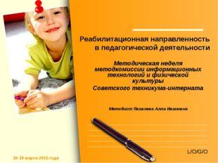 16-19 марта 2015 года Реабилитационная направленность в педагогической деятел