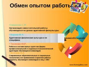 Обмен опытом работы Взаимообогащение Смирнова С.Ф. Организация самостоятельно