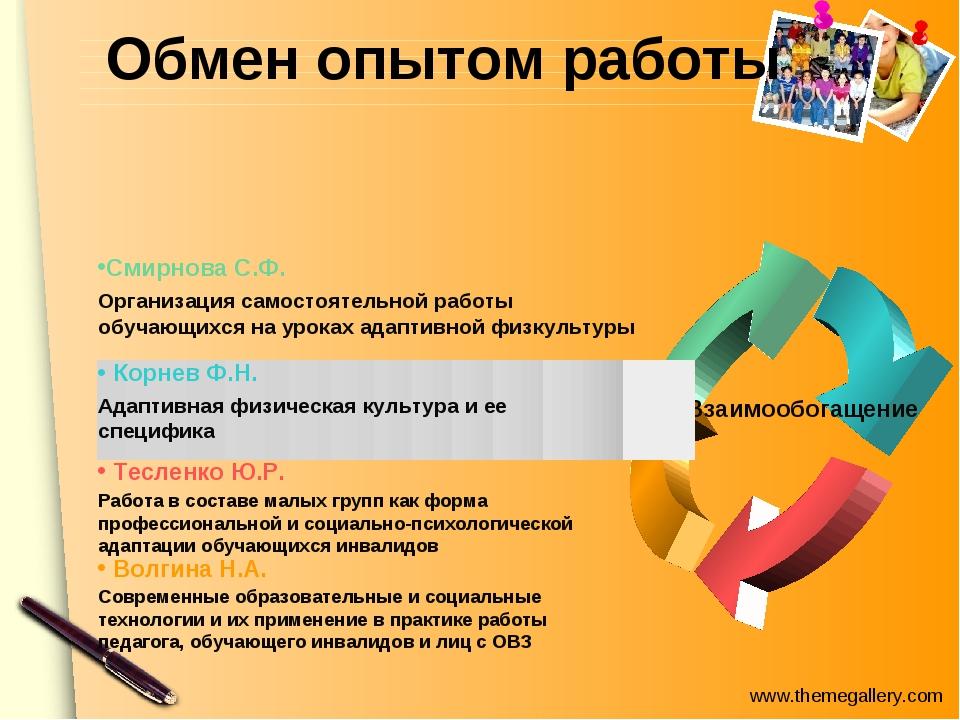 Обмен опытом работы Взаимообогащение Смирнова С.Ф. Организация самостоятельно...