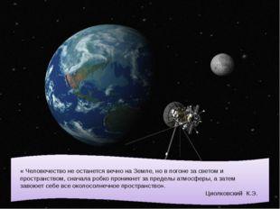 « Человечество не останется вечно на Земле, но в погоне за светом и простран