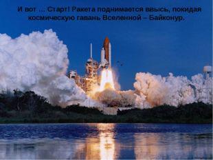 И вот … Старт! Ракета поднимается ввысь, покидая космическую гавань Вселен
