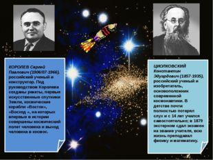 ЦИОЛКОВСКИЙ Константин Эдуардович (1857-1935), российский ученый и изобретат