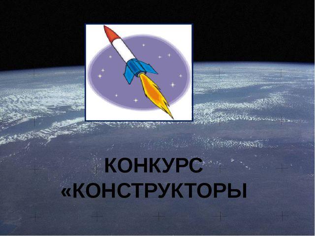 КОНКУРС «КОНСТРУКТОРЫ