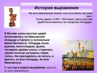 История выражения В Москве указы русских царей зачитывались на Ивановской пло