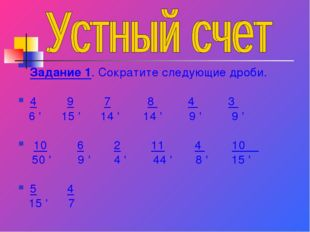 Задание 1. Сократите следующие дроби. 4 9 7 8 4 3 6 ' 15 ' 14 ' 14 ' 9 ' 9 '
