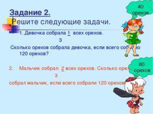 Задание 2. Решите следующие задачи. 1.Девочка собрала 1 всех орехов. 3 Сколь
