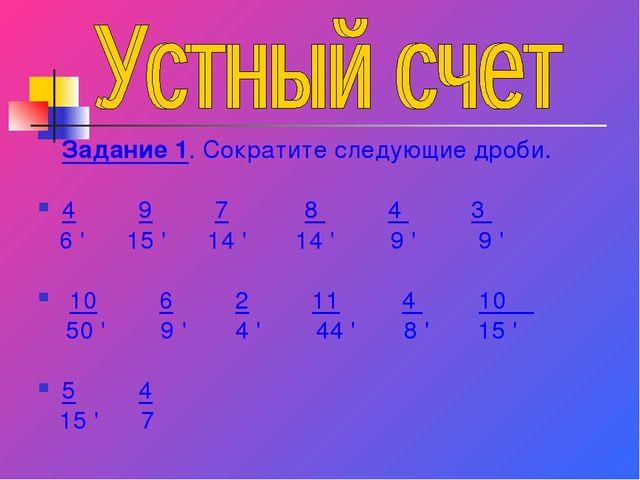 Задание 1. Сократите следующие дроби. 4 9 7 8 4 3 6 ' 15 ' 14 ' 14 ' 9 ' 9 '...