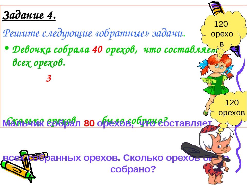 Задание 4. Решите следующие «обратные» задачи. Девочка собрала 40 орехов, что...