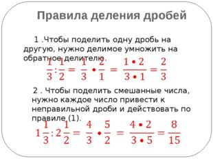 Правила деления дробей 1 .Чтобы поделить одну дробь на другую, нужно делимое