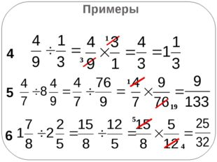 Примеры 4 6 5 19 1 1 3 5 4