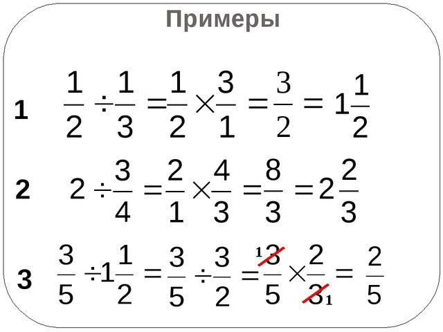Примеры 1 3 2 1 1