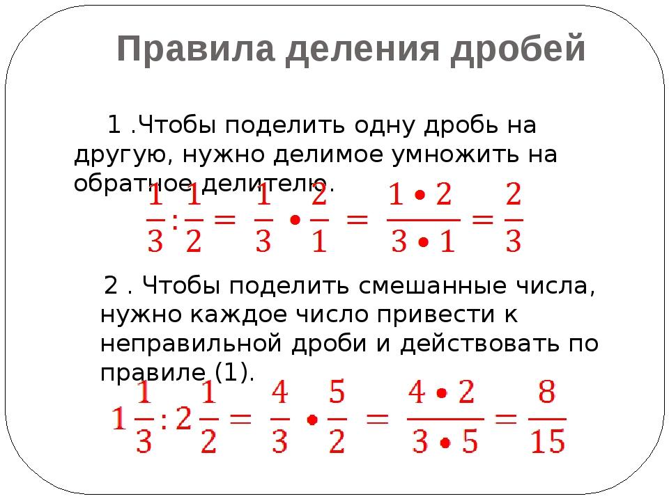 Правила деления дробей 1 .Чтобы поделить одну дробь на другую, нужно делимое...