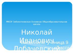 МКОУ Заболотновская Основная Общеобразовательная школа Николай Иванович Лоба