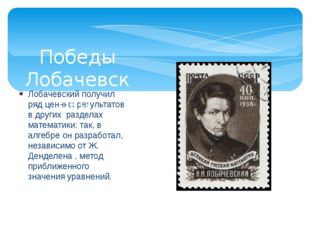 Лобачевский получил ряд ценных результатов в других разделах математики: так,