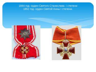 1844 год- орден Святого Станислава I степени 1852 год- орден Святой Анны I ст