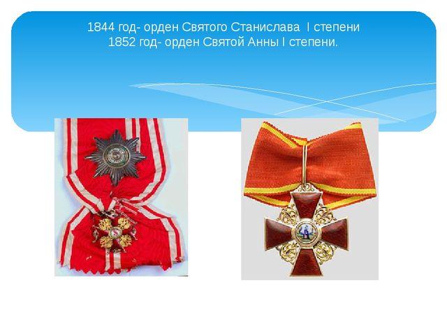 1844 год- орден Святого Станислава I степени 1852 год- орден Святой Анны I ст...