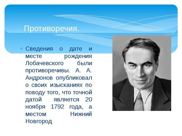 Сведения о дате и месте рождения Лобачевского были противоречивы. А. А. Андро...