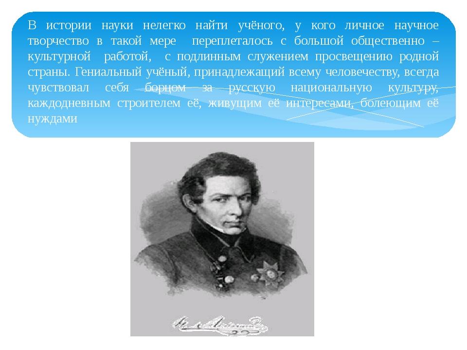 В истории науки нелегко найти учёного, у кого личное научное творчество в так...