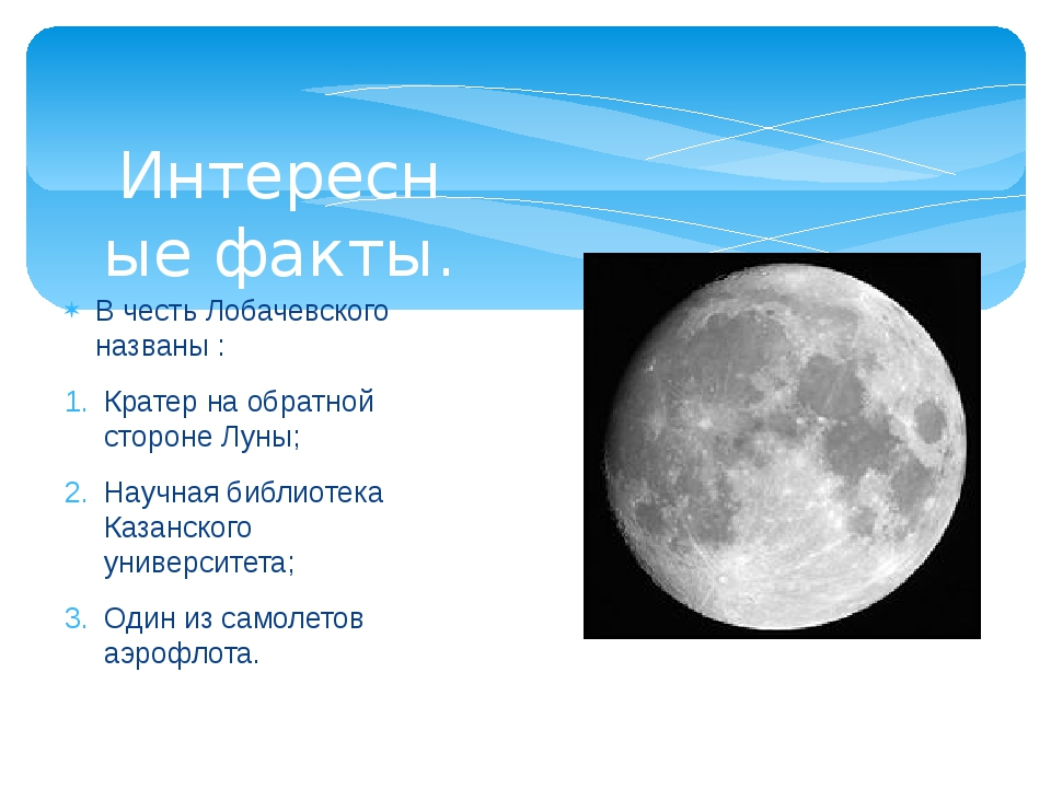 В честь Лобачевского названы : Кратер на обратной стороне Луны; Научная библи...