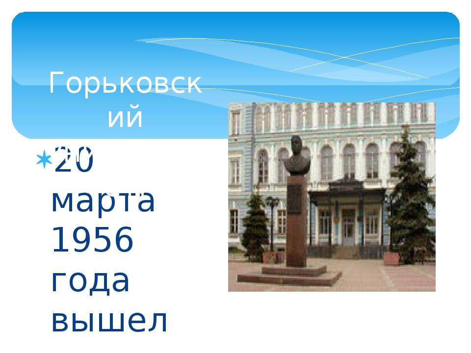 20 марта 1956 года вышел указ Президиума Верховного Совета СССР о присвоение...
