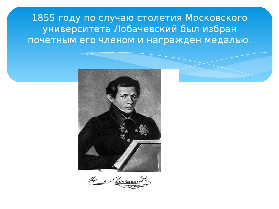 1855 году по случаю столетия Московского университета Лобачевский был избран...
