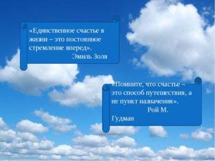 «Единственное счастье в жизни – это постоянное стремление вперед». Эмиль Зол