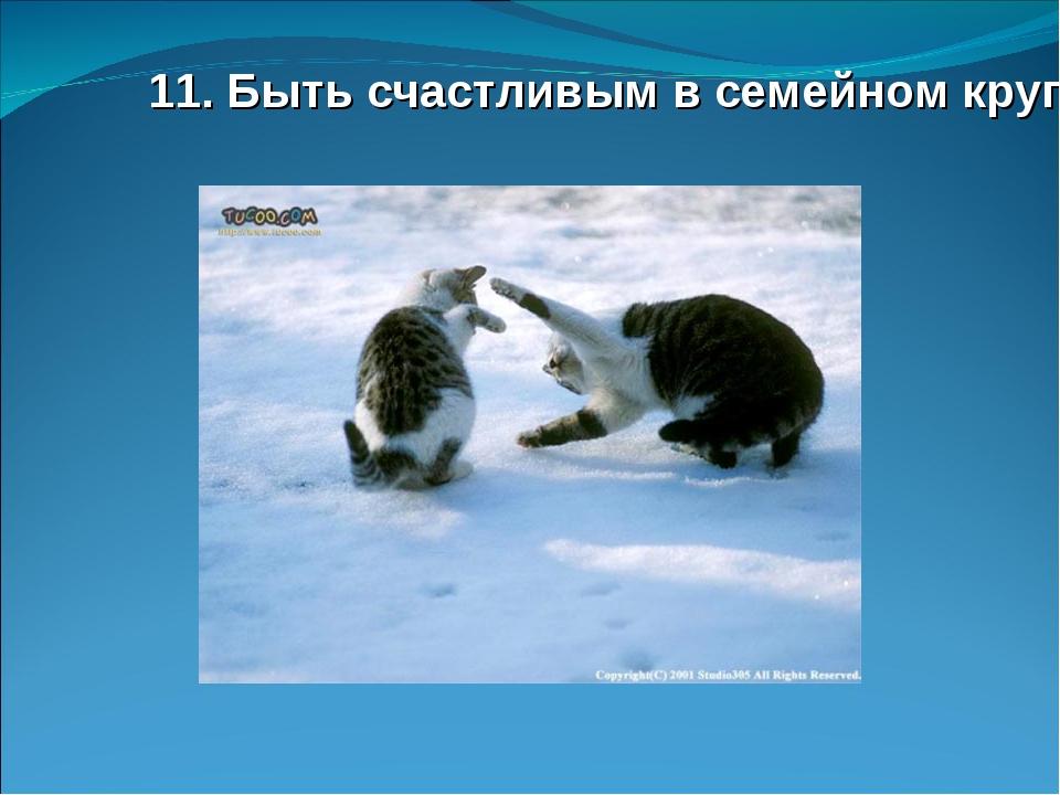 11. Быть счастливым в семейном кругу