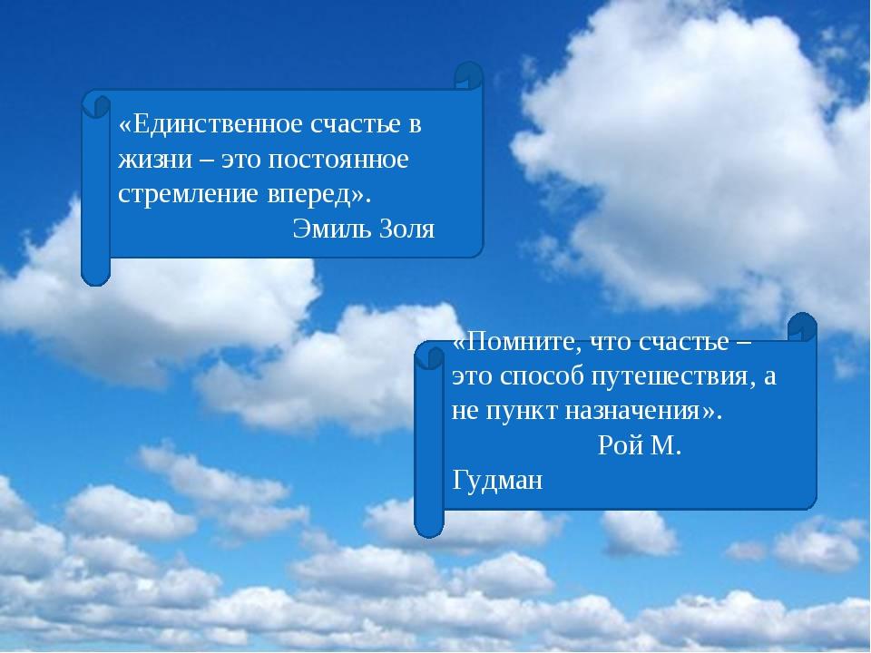 «Единственное счастье в жизни – это постоянное стремление вперед». Эмиль Зол...