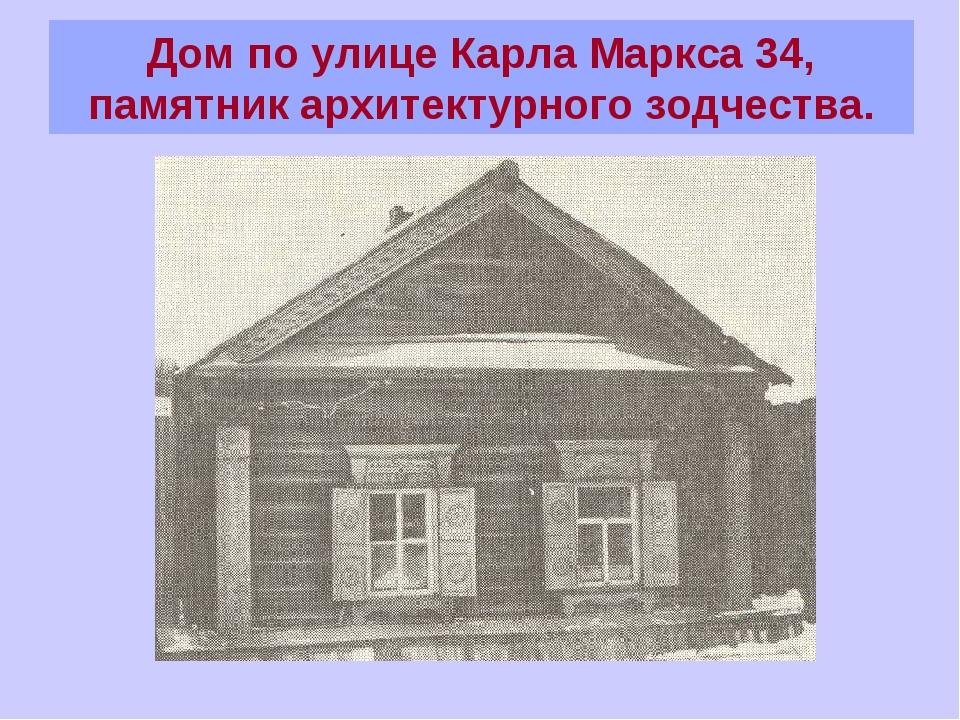 Дом по улице Карла Маркса 34, памятник архитектурного зодчества.