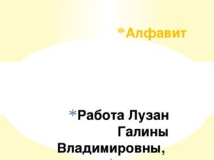 Работа Лузан Галины Владимировны, учителя русского языка и литературы МБОУ СО