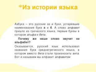 Из истории языка Азбука – это русские аз и буки, устаревшие наименования букв