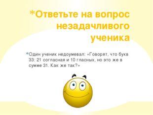 Ответьте на вопрос незадачливого ученика Один ученик недоумевал: «Говорят, чт