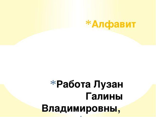 Работа Лузан Галины Владимировны, учителя русского языка и литературы МБОУ СО...